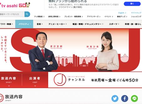 テレビ朝日スーパーJチャンネルで日本流エステートセールご紹介頂きます!