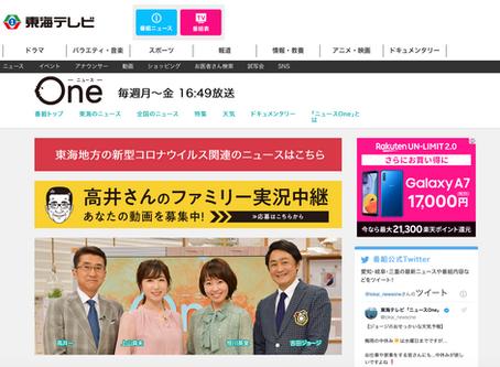 東海テレビ ニュースOne で私のエステートセール®︎を紹介頂きます!