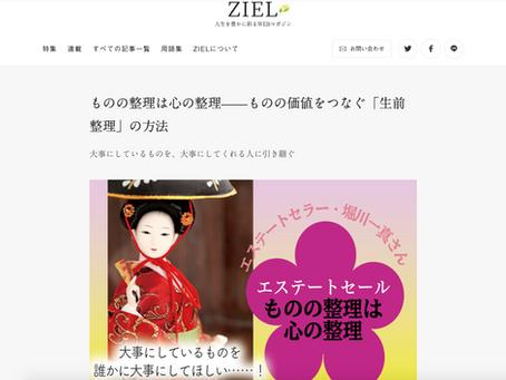 WEBマガジン「ZIEL」様にエステートセール®︎ご紹介頂きました!