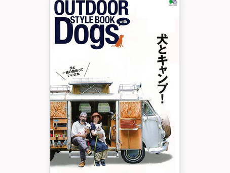 OUTDOOR STYLE BOOK with Dogsに掲載していただきました。