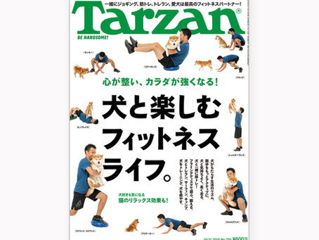 雑誌「Tarzan(マガジンハウス)」に掲載されました。