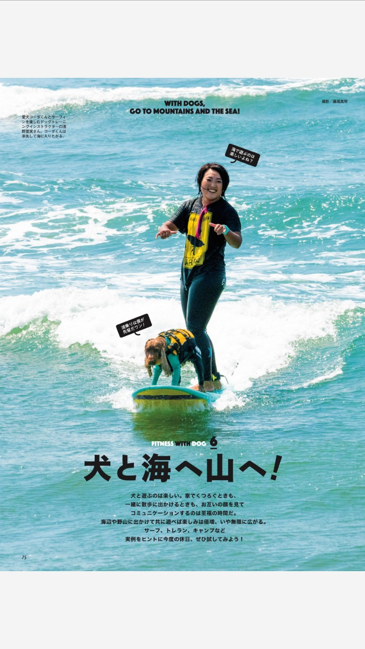 サーフィン犬コーダと海へ!