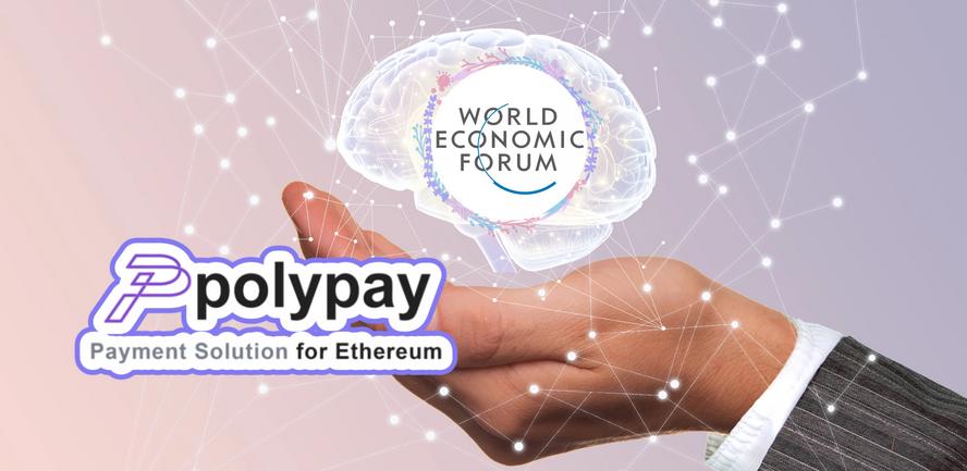 polypay帶動區塊鏈與金融科技及產業發展