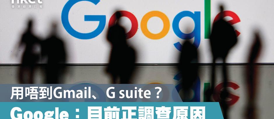 Andy Pau 【全球死機】Gmail、Google Drive全球當機 Google多項服務出問題