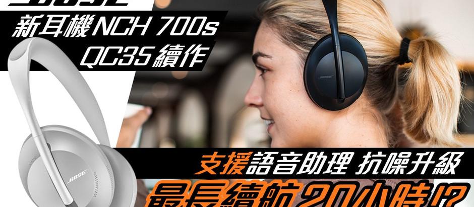 Andy Pau Bose NCH 700s 新一代抗噪耳機美國開訂 支援語音助理仲玩得AR?