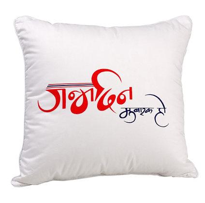 Janamdin Mubarak ho Printed Poly Satin Cushion Pillow with Filler