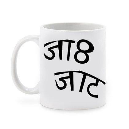 Jaat Ceramic Coffee Mug 325 ml
