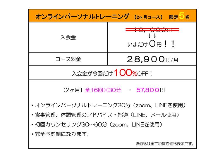 web価格表-1.png