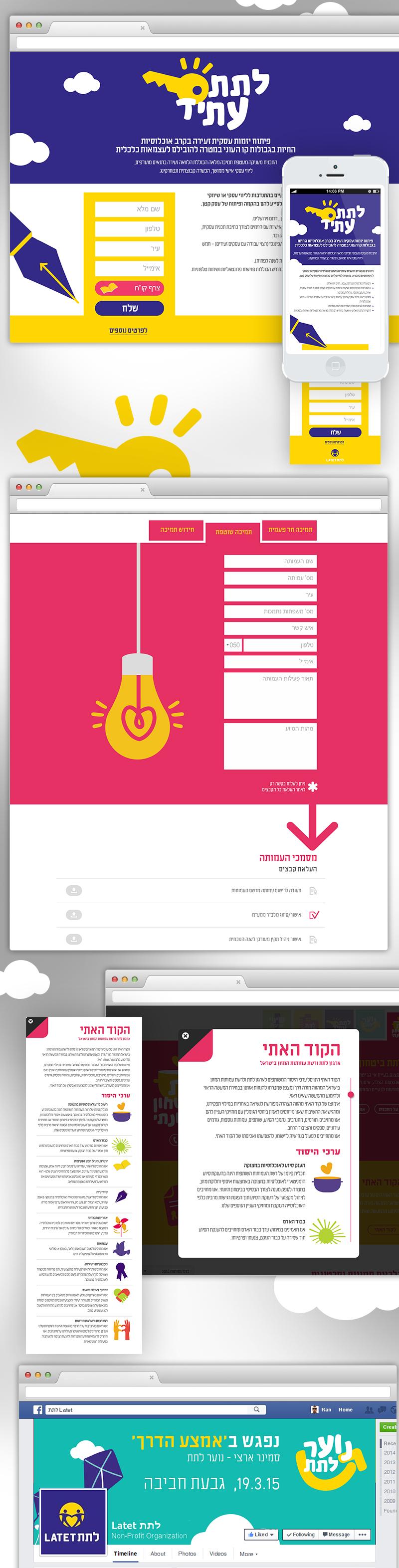 Latet Web Design