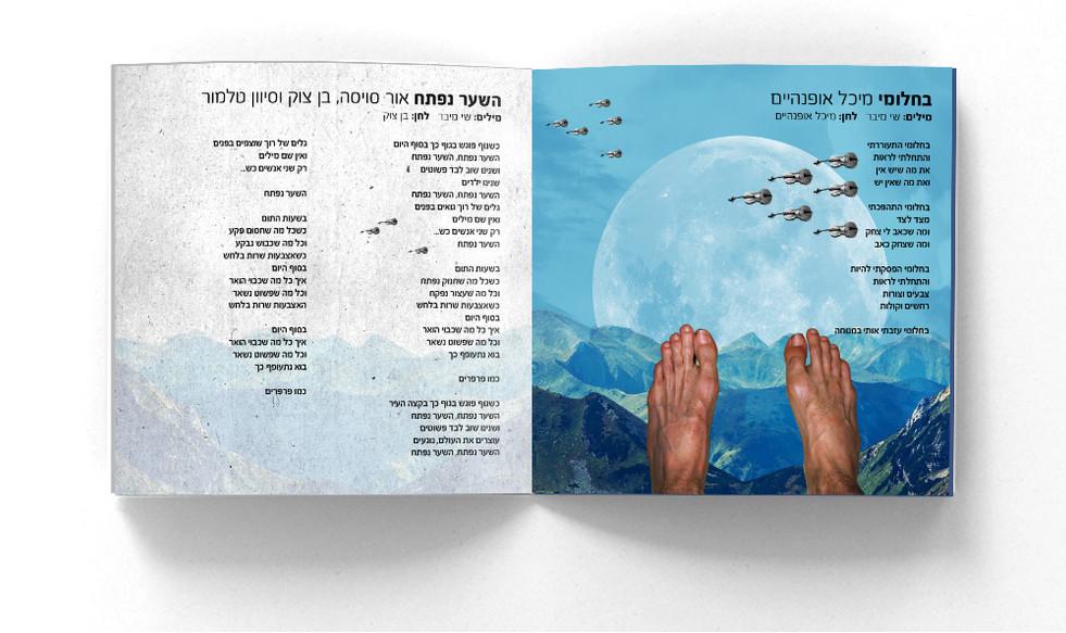 Shay-Meivar-Ran-Aviv-06.jpg