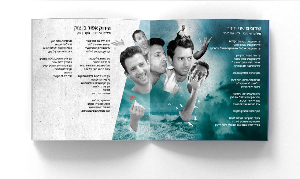 Shay-Meivar-Ran-Aviv-05.jpg