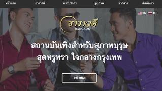 """โฉมใหม่ เว็บไซต์ """"ธาราวดี"""""""