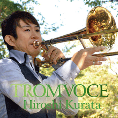 倉田寛 TROMVOCE