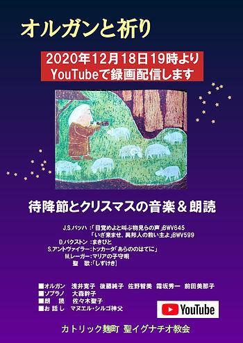 オルガンと祈り2020.JPG