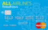 Получить кредитную карту All Airlines