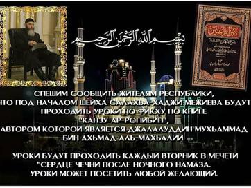"""Напоминаем, что под началом Шейха Салахьа-Хаджи Межиева проходят уроки по Фикху по книге """"Канзу"""