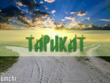 Тарикат