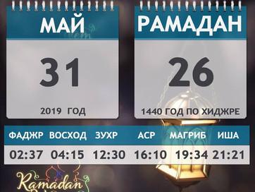 26 Рамадан