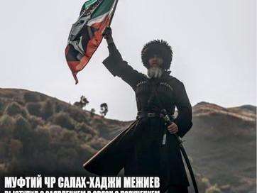 Обращение Муфтия Чечни в связи с заявлением Президента Франции Эммануэля Макрона
