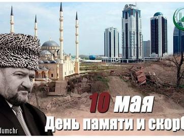 Обращение Муфтия ЧР Салаха-хаджи Межиева в связи с Днем памяти и скорби народов Чеченской Республики