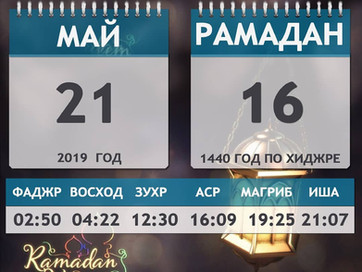 16 Рамадан