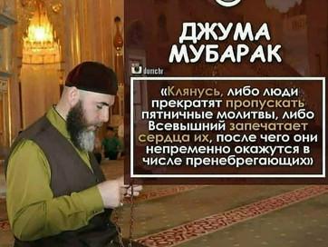 """""""О вы, которые уверовали! Когда возглашают азан на пятничную молитву, то устремляйтесь поминать"""