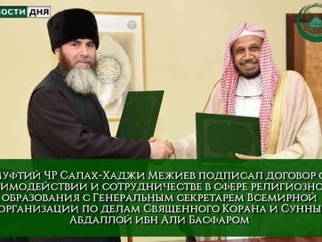 Подписано важное соглашение со Всемирной организацией по делам Священного Корана и Сунны