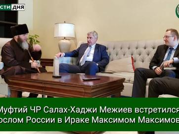 Муфтий встретился с Послом России в Ираке
