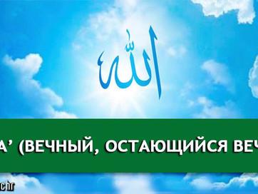 Бака' (Вечный, Остающийся Вечно)