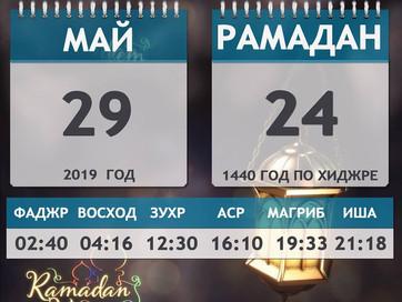 24 Рамадан