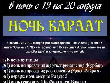 Благословенная ночь Бараат в этом году приходится в ночь с 19 на 20 апреля