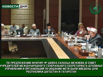 Муфтий ЧР Салах-Хаджи Межиев принял участие в заседании в Египте