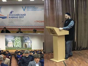 """Международный политологичеий форум """"Российский Кавказ"""""""