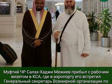 Советник Главы Чеченской Республики, Муфтий ЧР Салах-Хаджи Межиев прибыл с рабочим визитом в Королев