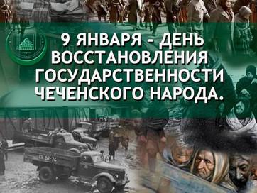 День восстановления государственности чеченского народа