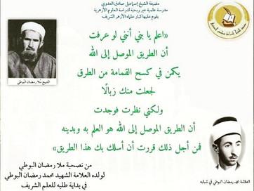 Из наставлений Муллы Рамадана аль-Бути своему сыну Шахиду Рамадану аль-Бути