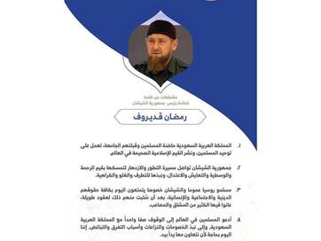 فخامة رئيس جمهورية الشيشان رمضان قاديروف مخاطباً 1200 شخصية إسلامية من 139 دولة في