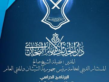 المرحلة الأولى لغير الناطقين بالعربية لسنتين دراسيتين المرحلة الثانية تشتمل على خمس سنوات دراسية