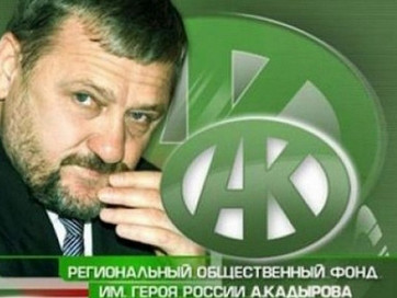 РОФ им. Ахмат-Хаджи Кадырова оказал помощь мусульманам России и зарубежья в Рамадан