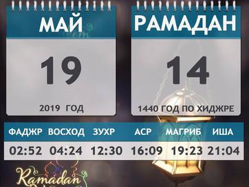 14 Рамадан
