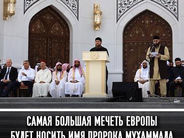 Самая большая мечеть Европы будет носить имя Пророка Мухаммада (да благословит его АЛЛАХ и приветств