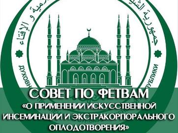 ФЕТВА № 002-18 О ПРИМЕНЕНИИ ИСКУССТВЕННОЙ ИНСЕМИНАЦИИ И ЭКСТРАКОРПОРАЛЬНОГО ОПЛОДОТВОРЕНИЯ