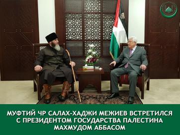 Муфтий встретился с Президентом Государства Палестина Махмудом Аббасом