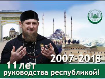 Поздравление Главы Чеченской Республики