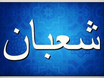 """""""Ни в одном месяце Пророк (мир ему и благословение Аллахlа), не постился больше, чем в Шаlбане."""