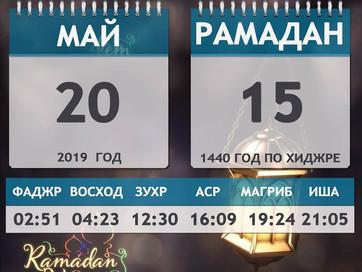 15 Рамадан