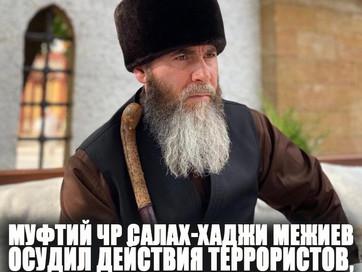 Муфтий Чеченской Республики Салах-Хаджи Межиев резко осудил действия террористов