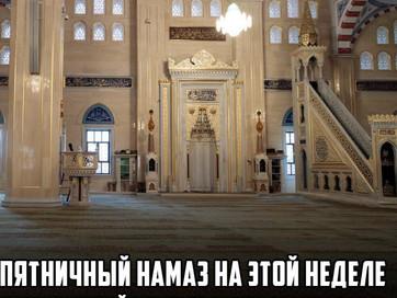 В Республике 03 Апреля 2020 года Пятничная молитва не будет проводиться в связи с карантином