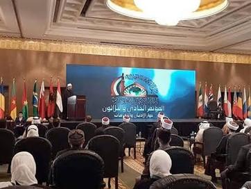 XXXI Всемирная Исламская  конференция:  «Диалог религий и культур».