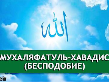 Мухаляфатуль - Хавадис (Бесподобие)